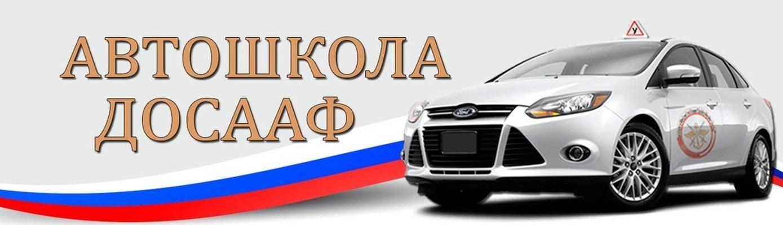 Автошкола  ДОСААФ Северского района